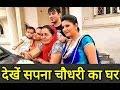 Sapna Chaudhary real home photos | Sapna Chaudhary Life Style ,
