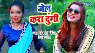 Gudiya Singh Nirmala का सबसे हिट #वीडियो सांग | Jail Kara Dungi | Bhojpuri Hit Song