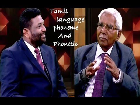 Agakkan |Tamil language phoneme|தமிழ் மொழி ஒலியன்கள் மற்றும் ஒலிப்புமுறை| 25.02.17 | Part - 01