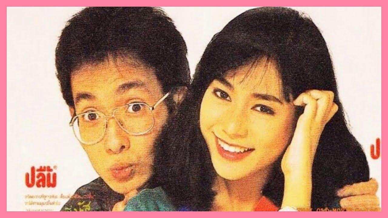 แนะนำหนังไทยน่าดู | ปลื้ม-2529 | Pleum-1986 | THAI OLD-MOVIE TH.