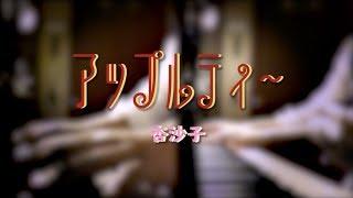 ??男性が歌う!【アップルティー / 杏沙子】ピアノ2台&歌 cover by 小川ハル
