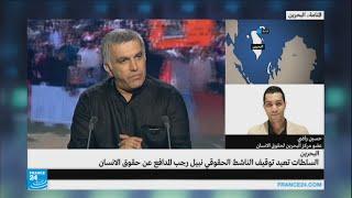 ما هي دلالات توقيت اعتقال الناشط البحريني نبيل رجب؟
