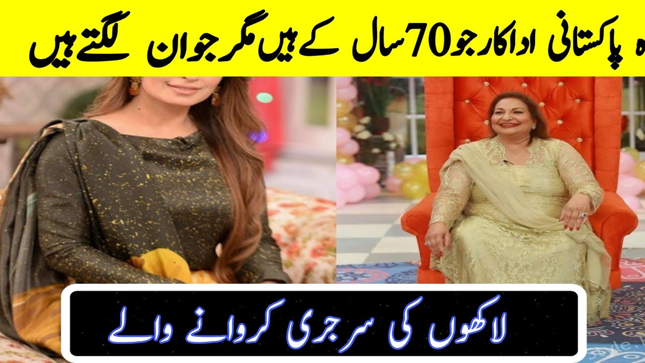 Download Pakistan Old Actress Who are looking Young You dont see info pk