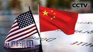 [中国新闻] 中美经贸摩擦·英国共产党总书记接受采访 美国自身将承担经贸摩擦的后果 | CCTV中文国际