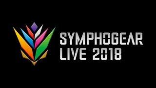 『シンフォギアライブ2018』ダイジェスト