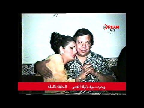 ليلة عمر .. وحيد سيف وقصة حبه مع اللبنانية خلود