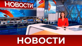 Выпуск новостей в 09:00 от 23.07.2021