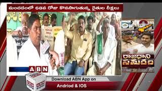 Amaravati Farmers Protest Reaches 68th Day | AP Latest News