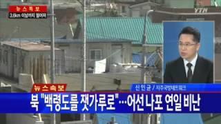 북한 포 사격, 서해 NLL 남측에 100여 발 떨어져 [전현준·신인균] / YTN