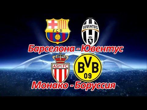 Барселона - Ювентус, Монако - Боруссия Прогноз на 19.04.17