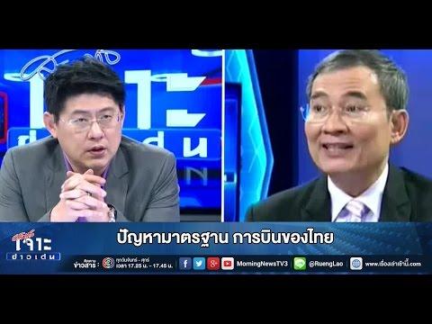 เจาะข่าวเด่น ปัญหามาตรฐาน การบินของไทย (31มี.ค.58)