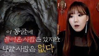 [토미] 이 동굴에 사람들이 들어가지 않는 이유는? 느타벨리스 동굴 | 토요미스테리ㅣ디바제시카