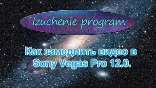 Как замедлить видео. Урок в Sony Vegas 12. Изучение программ.