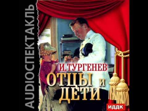 2000849 01 Аудиокнига. Тургенев И.С.