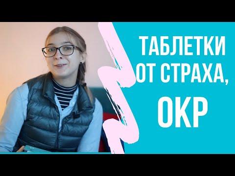 Ася Казанцева: таблетка от страха, ОКР, билингвизм, психосоматика, тревожность