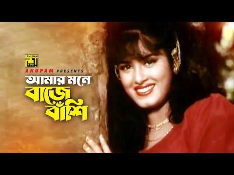 Amar Mone Baje Bashi | আমার মনে বাজে বাঁশি | Mousumi & Omor Sani | Sabina Yasmin | Harano prem