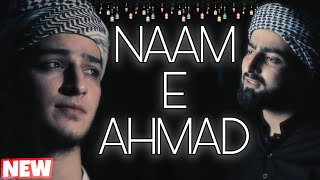NAAM-E-AHMAD   RAMZAN SPECIAL NAAT   Danish F Dar   Dawar Farooq   Best Naat   Naat   Ramadan Naat  