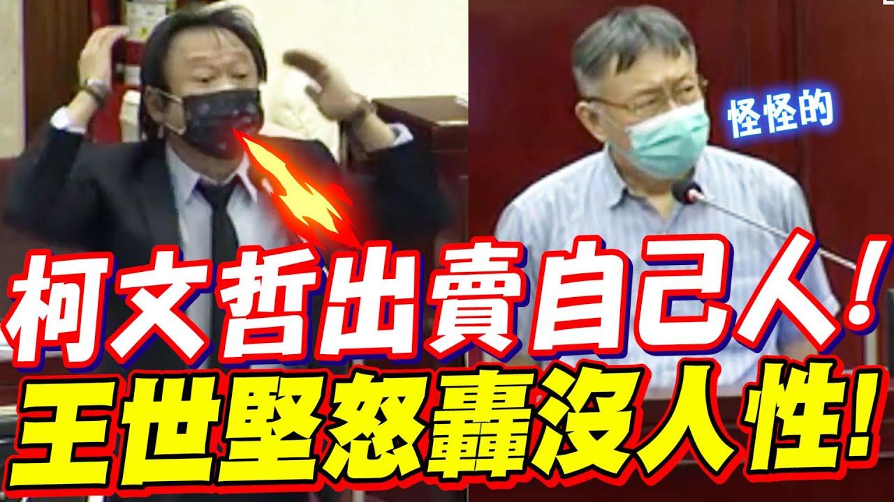 柯文哲出賣自己人!王世堅一棒打醒!飆罵沒人性!台北市議會現場質詢片段