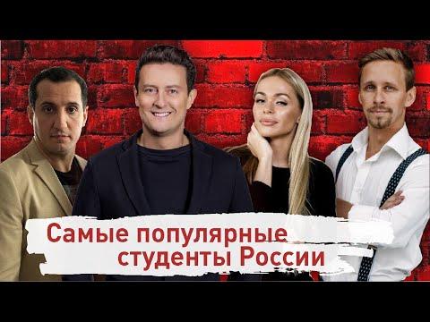 Хилькевич, Кещян, Мартынов, Ярушин / Жизнь после Универа