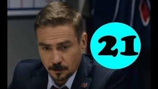 Молодежка 6 сезон 21 серия - анонс и дата выхода