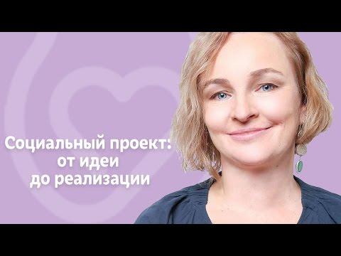 Социальный проект: от идеи до реализации. Видеолекция Анны Тихомировой