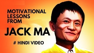 Life Lessons from Jack Ma - Hindi Video