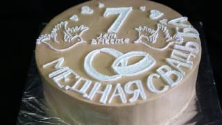 торт Медная свадьба | торт на заказ