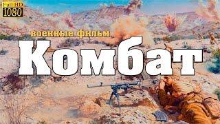 новый военный фильм Наш КОМБАТ 2017 Русские военные фильмы о войне [K118750]