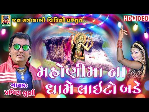Dj Rajvadi,Mahoni Ma Tran Tali - Gujarati DJ Mix Songs By Pravin Luni