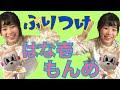 【振り付け動画】Hey!Say!JUMPのライブPARADEで一緒に踊ってみよう!Part5 アルバム曲、はな壱もんめのライブ用のサビの振り付けをゆっくり解説!スロー、字幕付き!ラスト福岡ドーム!