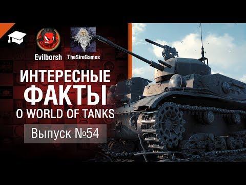 Шальной маус - Интересные факты №54 - от Evilborsh и TheSireGames [World of Tanks]