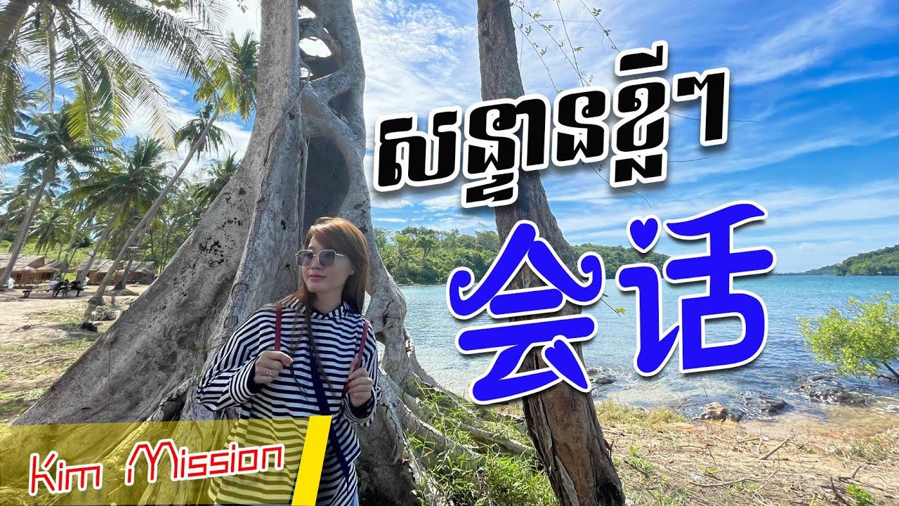 Learn Chinese, រៀនចិន, Kim Mission, EP15 [ សន្ទនា/ 会话 ] Rean Chen | 学中文| Chines for beginner, Free