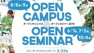 麻布大学 ミニ・オープンキャンパス2015年・春