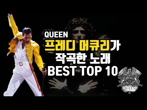 [음악]퀸, 프레디 머큐리가 작곡한 음악 TOP 10 / FREDDIE MERCURYS TOP 10 QUEEN SONGS #퀸 #프레디머큐리 #보헤미안랩소디