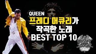 [음악]퀸, 프레디 머큐리가 작곡한 음악 TOP 10 / FREDDIE MERCURY