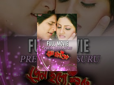 Prem Holo Suru Full Movie | Shan | Ria | Bengali Movie | Eskay Movies