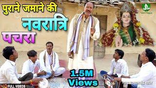 पुराने जमाने का नवरात्रि पचरा बहुत ही अद्भुत प्रस्तुति | रामचंद्र पाल द्वारा गाया या भोजपुरी पचरा