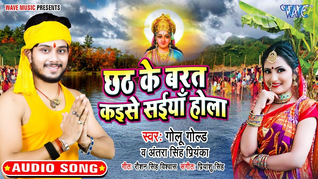 #CHHAT SONG ~ छठ के बरत कइसे सईया होला | #Golu Gold | Chhath Ke Barat Kaise Saiya Hola | Antra Singh