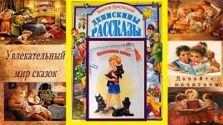 """В.Драгунский """"Похититель собак"""" из цикла Денискины рассказы"""