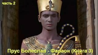 Прус Болеслав - Фараон (Книга 3)_часть 2