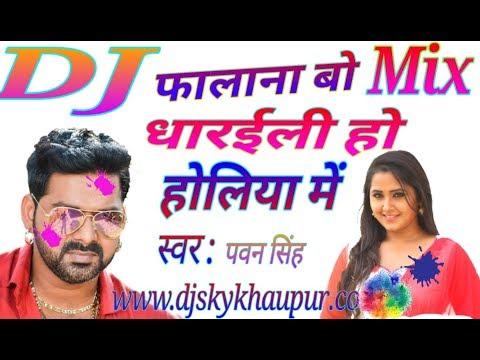 #Falana Bo Dharail Ho Holiya Me Dj || #Pawan Singh Holi 2019||# Bhojpuri HoliDJ Song/sky#holi2019