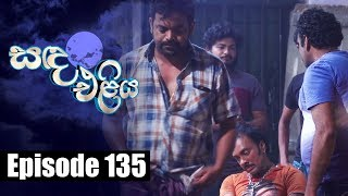 Sanda Eliya - සඳ එළිය Episode 135 | 26 - 09 - 2018 | Siyatha TV Thumbnail