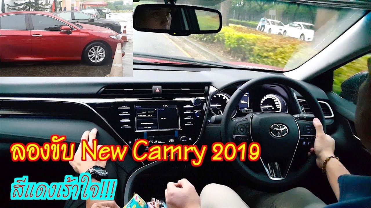 ลองขับ New Camry 2019 2 0G สีแดงเร้าใจ!!!