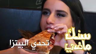 تحدي البيتزا - بابا جونز