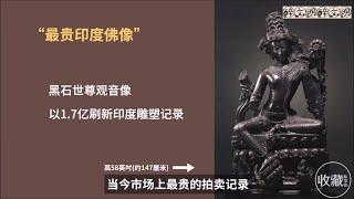 佛像收藏EP1:1 7亿的黑石世尊观音像,最贵印度佛像