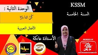 BAHASA ARAB TINGKATAN 5 | الوحدة الثانية | الفعل التعبيري