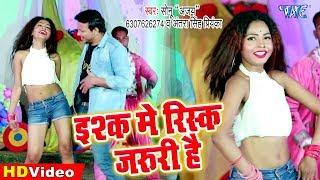 #HD VIDEO - Ishq Me Rishk Jaroori Hai | #Sonu(Ajay)  | Bhojpuri Hit Video Song 2020