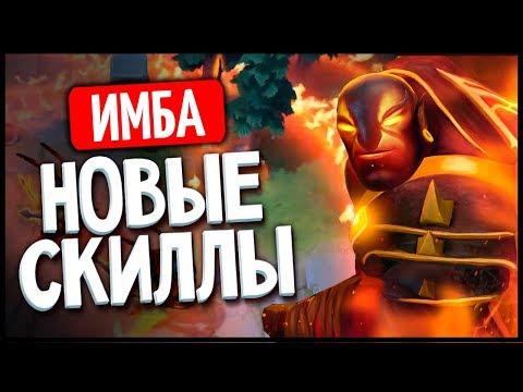 видео: НОВЫЕ СКИЛЛЫ ember spirit?! ЛЮТАЯ ДИЧЬ! #74 [dota imba]