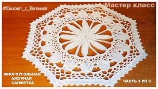 МК Ажурная многоугольная салфетка часть 1 из 3 (вязание крючком)