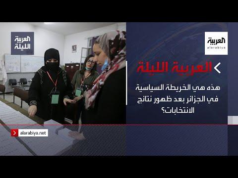 نشرة العربية الليلة | هذه هي الخريطة السياسية في الجزائر بعد ظهور نتائج الانتخابات؟  - نشر قبل 3 ساعة